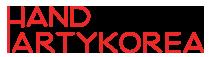 핸드아티코리아 중문 Logo