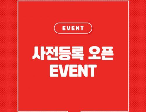 2020 핸드아티코리아 SPRING 사전등록 오픈 이벤트