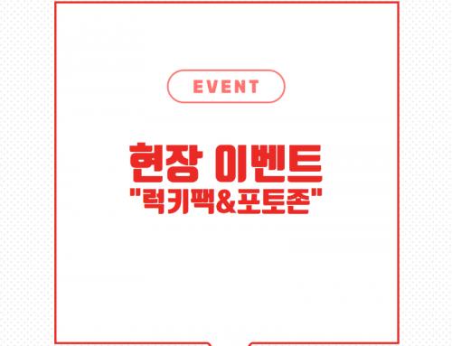 2020 핸드아티코리아 SPRING 현장 이벤트 (핸코로 컴온♥)