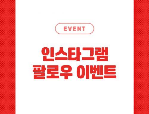 2020 핸드아티코리아 SPRING 인스타그램 팔로우 이벤트! 팔로미 팔로미~♬