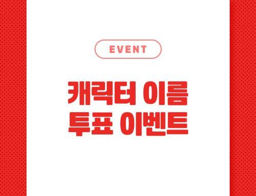 2020 핸드아티코리아 SPRING 이름 투표 이벤트♥